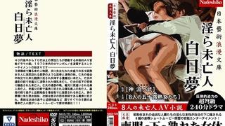 日本藝術浪漫文庫 淫ら未亡人 白日夢 NASS-725 - 1