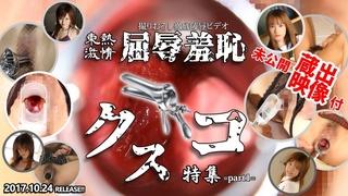 東熱激情 屈辱羞恥クスコ特集 part1 Tokyo-Hot n1262