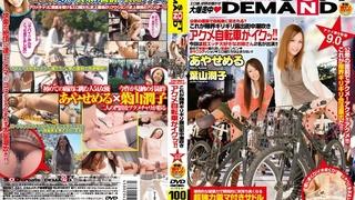 SDMT-341 極限露出街頭潮吹高潮腳踏車出擊!! 高潮第9型態