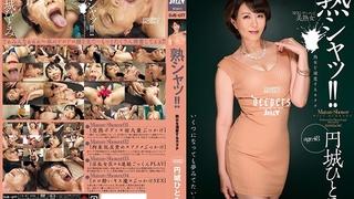 熟シャッ!! 熟女を溺愛するカタチ 円城ひとみ DJE-077