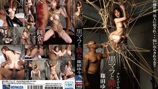 クレイジーロープ 黒マラと縄女 篠田ゆう BDA-047