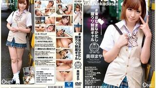 #東京なまなかだし膣ウリ制服ギャル  美咲まや ONEZ-104