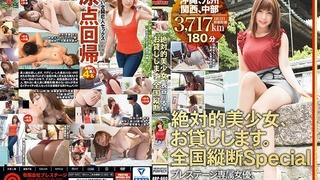 絶対的美少女、お貸しします。 全国縦断Special 沖縄、九州、関西、中部 長谷川るい ABP-660