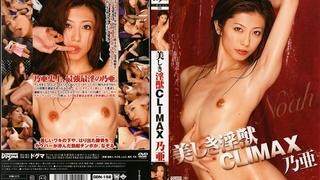 DDN-158 美しき淫獣CLIMAX 乃亜 PART A