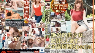 ABP-660 絶対的美少女、お貸しします。 全国縦断Special 沖縄、九州、関西、中部 長谷川るい
