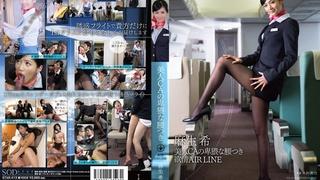 STAR413AVI  美人CAの卑猥な腰つき 欲情AIR LINE 麻生希