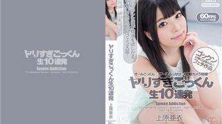 Tokyo-Hot CZ027 精液生吞10連発1 上原亜衣