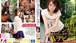 女性シンガー椎名そらがガチでリアルにAVデビュー! はじめての撮影は女優としての調教セックス!バンドとAVどっちとるんだよ3時間スペシャル MILK-001