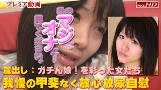 ちせ −別刊マジオナ135− Gachinco gachip362