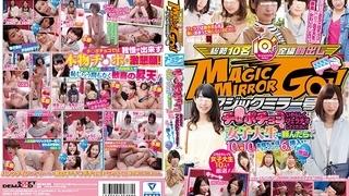 マジックミラー号 「チ○ポチョコをいやらしくフェラチオしてください!」と女子大生に頼んだら、10人中10人は本物ち○ぽをしゃぶり、6人は挿入まで…in池袋 SDMU-493 - 1