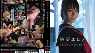絶望エロス 家出少女さんのお仕事 北川ゆず ZBES-041