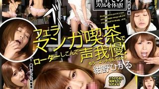 【VR】紺野ひかる フェラ マンガ喫茶でローターしこんで声我慢!