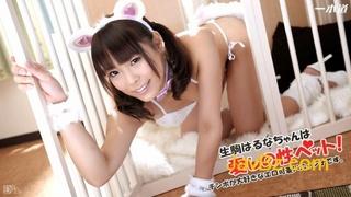 [無碼中文字幕] 一本道 022615_034 想要的貓女被大屌調教 生駒遙菜