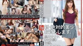 新・絶対的美少女、お貸しします。  黒川サリナ(AV女優)22歳。 CHN-148