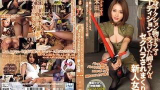 taak-017 変身アクション物ドラマのオーディションを受けた岬さんは、セクハラされまくりの新人女優 本田岬