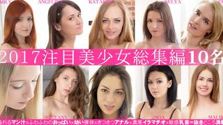 2017注目美少女総集編!10名!2017 Most Beautiful Girls / 金髪娘 Kin8tengoku 1830