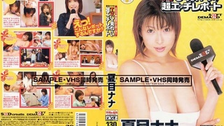SDDM-416 Nana Natsume 夏目ナナ 夏目ナナのTVじゃ見れない超エッチレポート