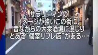 潜入盗●!喘ぎ声が聞こえるという噂の新橋のリフレ店