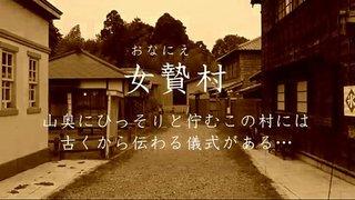 なごみ 芦田知子 川原里奈 高橋みく 閉鎖された村落で行われた悪習により強姦されていく少女たち