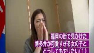 福岡の街で見かけた博多弁が可愛いい女の子とヤリたい1