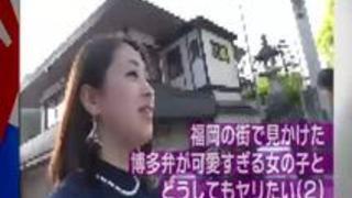 福岡で見かけた博多弁が可愛すぎる女の子とヤリたい 2