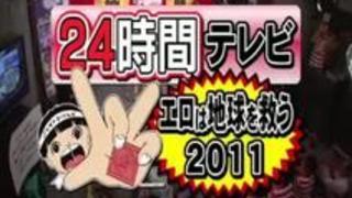 裏映像満載24時間テレビ2011総集編